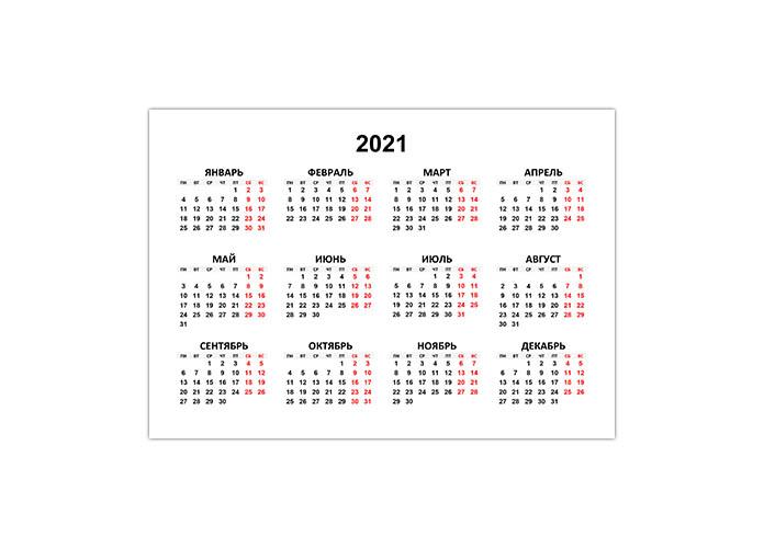Горизонтальный простой календарь 2021