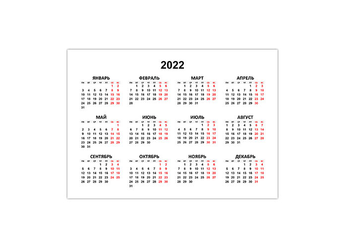 Горизонтальный простой календарь 2022