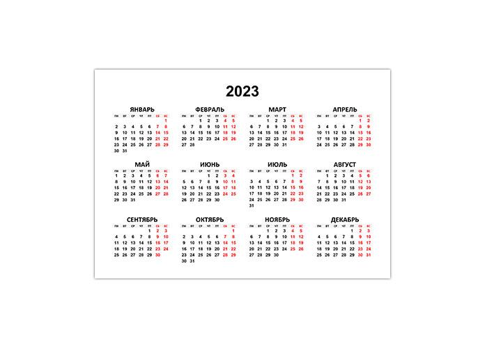 Горизонтальный простой календарь 2023