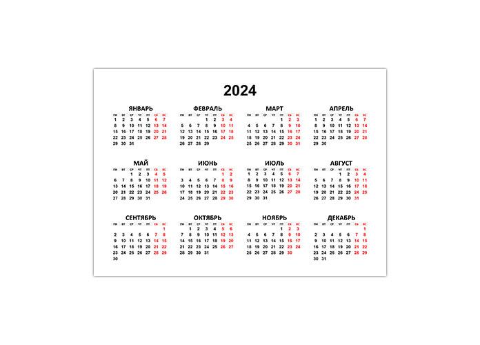 Горизонтальный простой календарь 2024