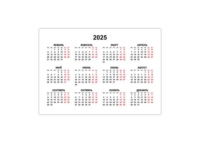 Горизонтальный простой календарь 2025