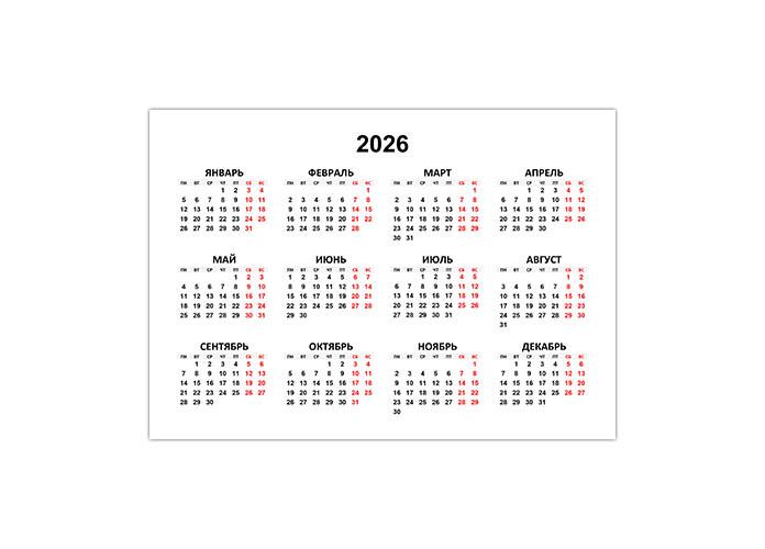 Горизонтальный простой календарь 2026