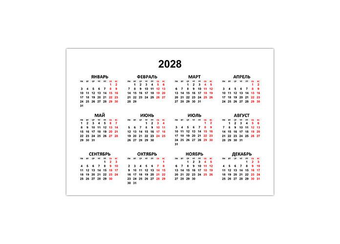 Горизонтальный простой календарь 2028