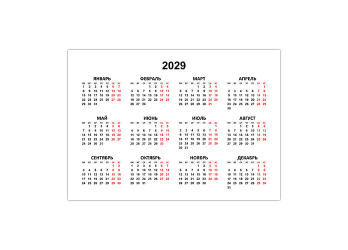 Горизонтальный простой календарь 2029