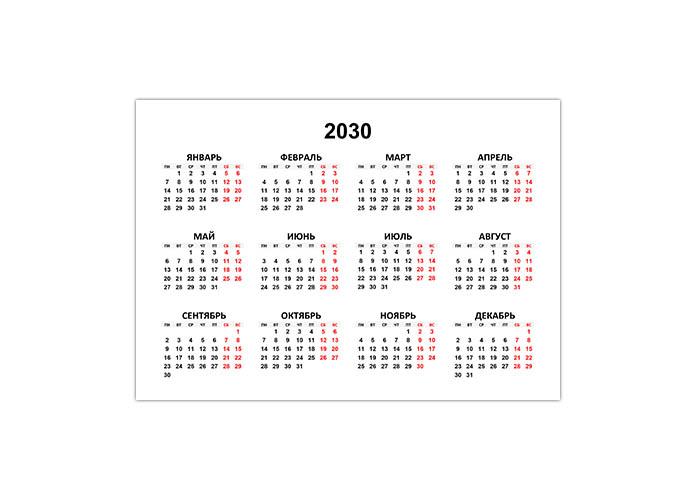 Горизонтальный простой календарь 2030