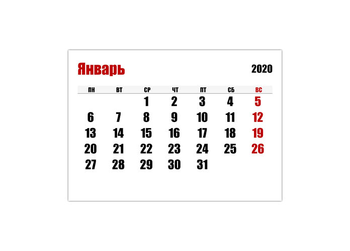 Крупный календарь по месяцам на 2020 год