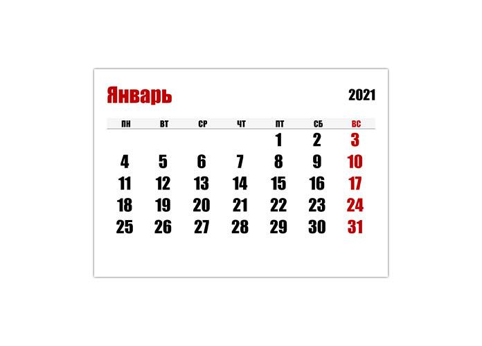 Крупный календарь по месяцам на 2021 год