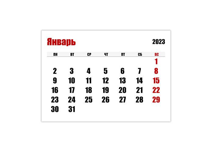 Крупный календарь по месяцам на 2023 год
