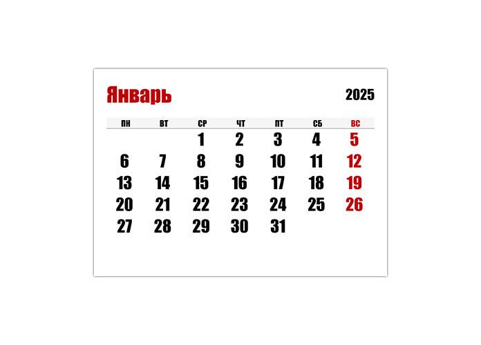 Крупный календарь по месяцам на 2025 год