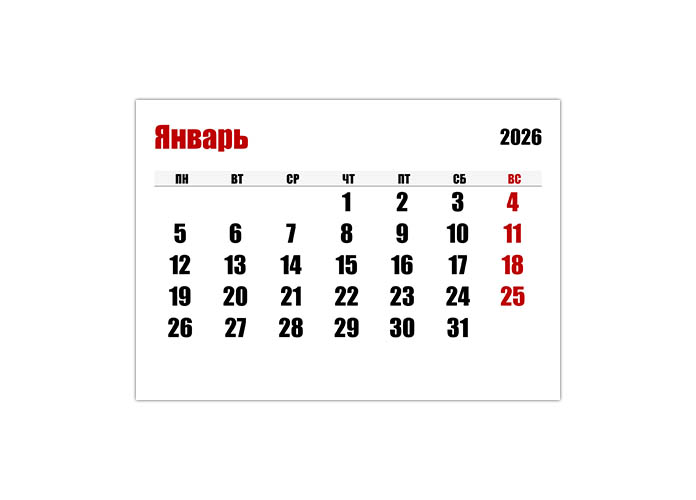 Крупный календарь по месяцам на 2026 год