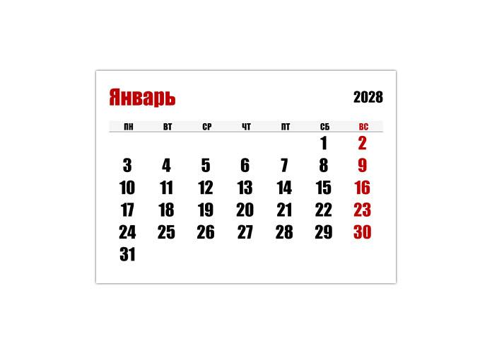 Крупный календарь по месяцам на 2028 год
