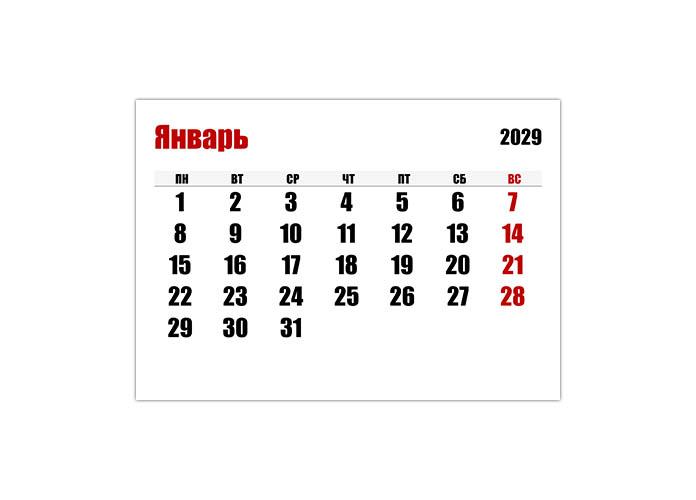 Крупный календарь по месяцам на 2029 год
