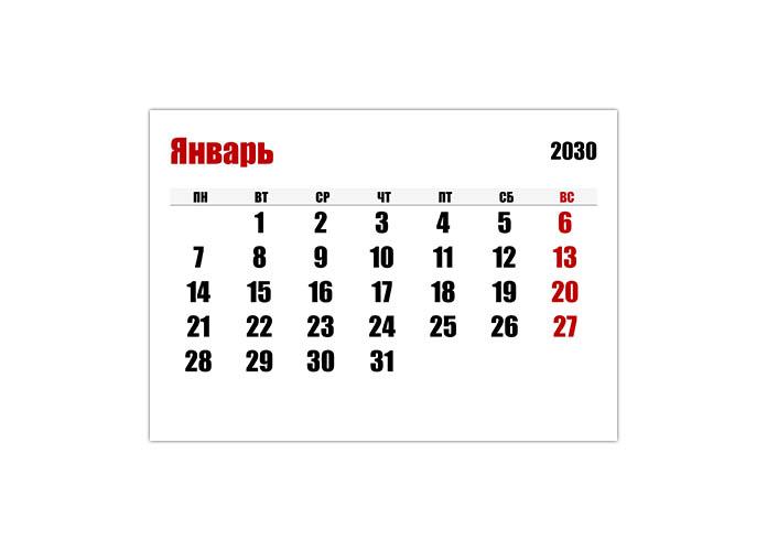 Крупный календарь по месяцам на 2030 год