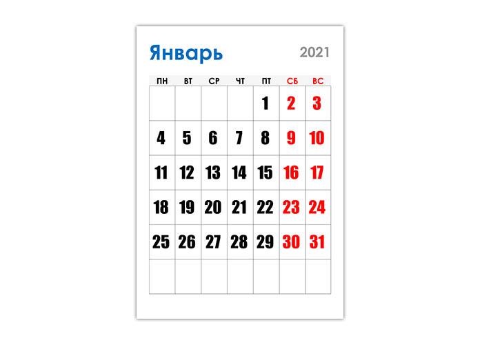 Перекидной крупный календарь 2021
