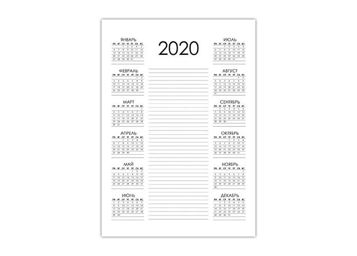 Простой календарь 2020 с местом под заметки