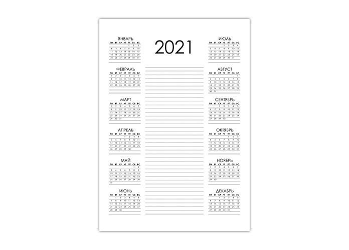 Простой календарь 2021 с местом под заметки