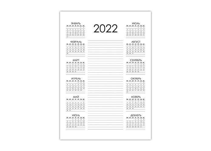 Простой календарь 2022 с местом под заметки