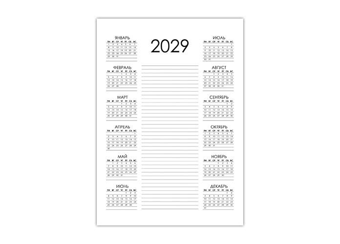 Простой календарь 2029 с местом под заметки