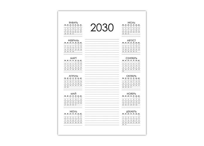 Простой календарь 2030 с местом под заметки