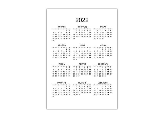Вертикальный простой годовой календарь 2022