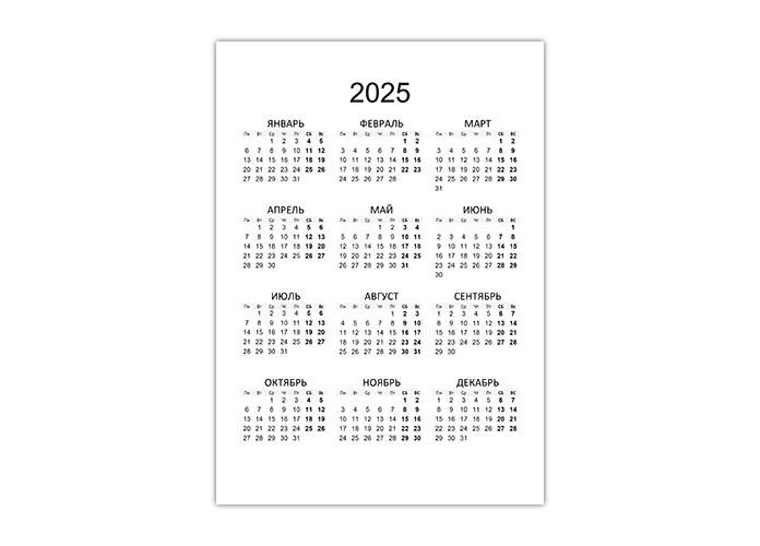 Вертикальный простой годовой календарь 2025