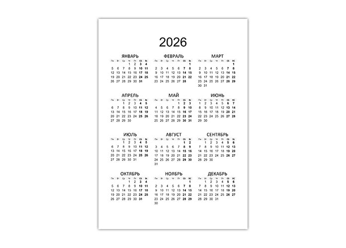 Вертикальный простой годовой календарь 2026