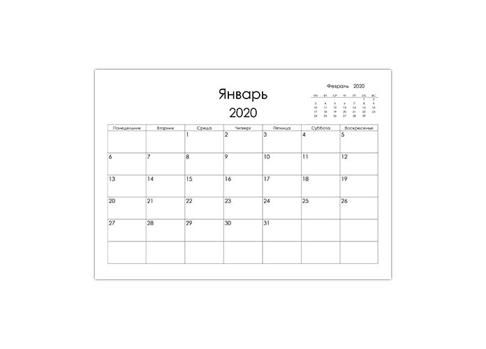 Пустой календарь 2020