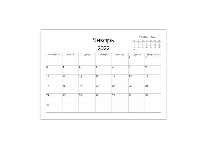 Пустой календарь 2022