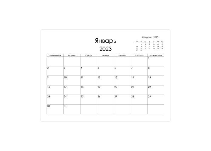 Пустой календарь 2023