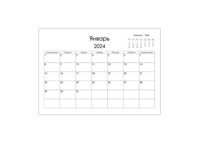 Пустой календарь 2024