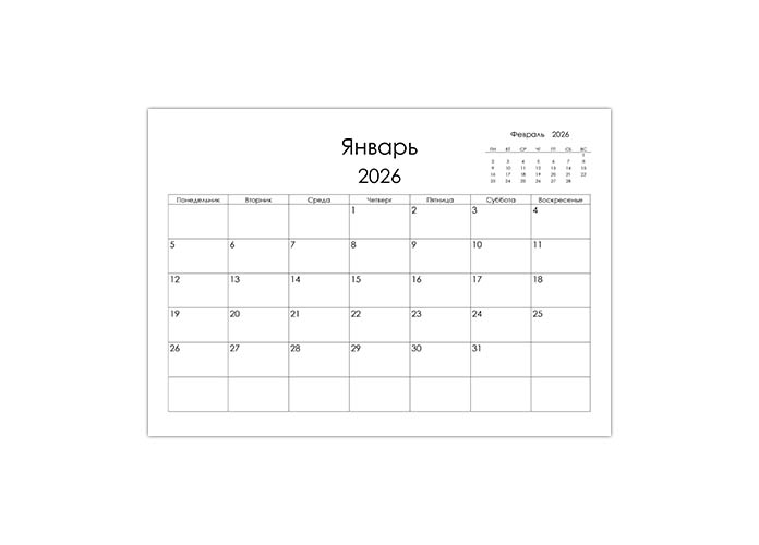 Пустой календарь 2026