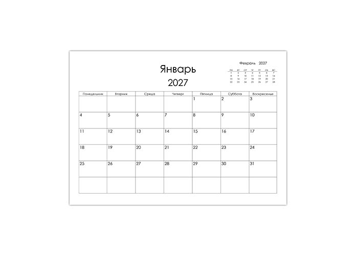 Пустой календарь 2027