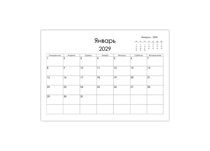 Пустой календарь 2029