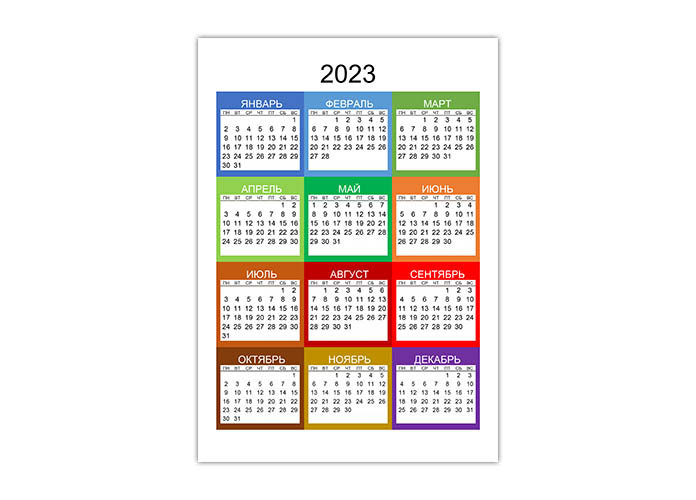 Цветной календарь 2023 хорошего качества