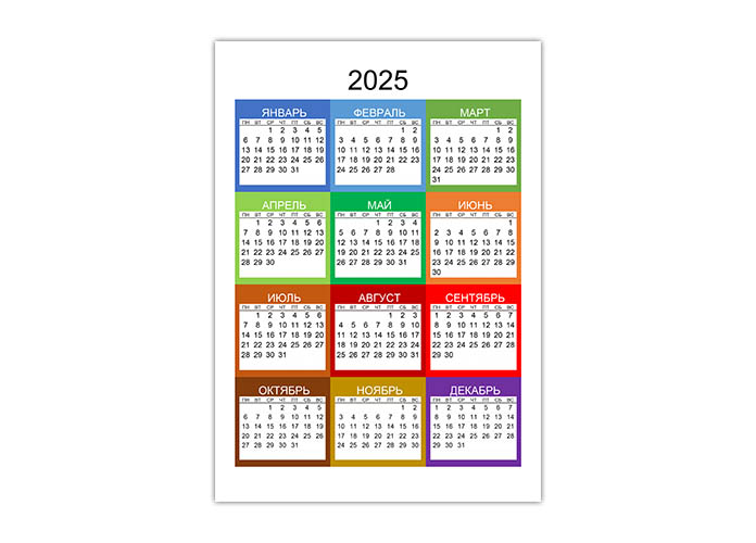 Цветной календарь 2025 хорошего качества