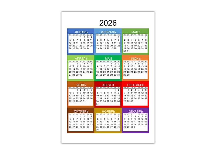 Цветной календарь 2026 хорошего качества