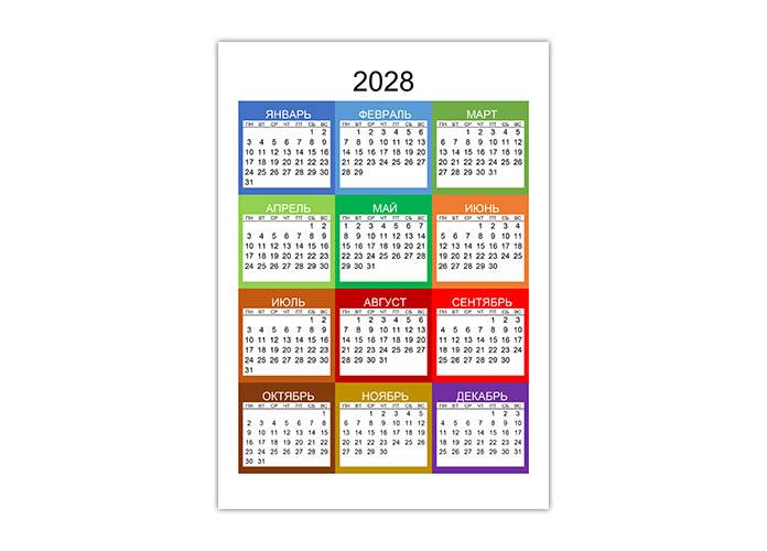 Цветной календарь 2028 хорошего качества