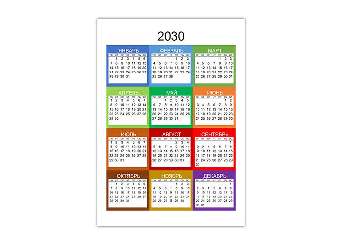 Цветной календарь 2030 хорошего качества
