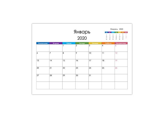 Цветной календарь-планер 2020