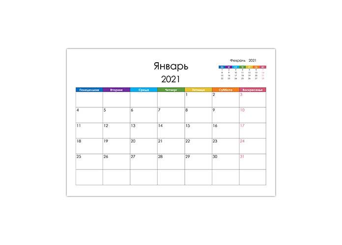 Цветной календарь-планер 2021