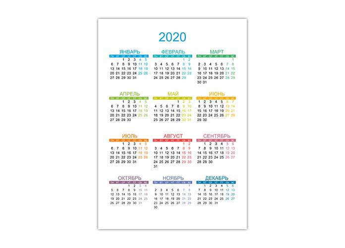 Цветной вертикальный годовой календарь 2020