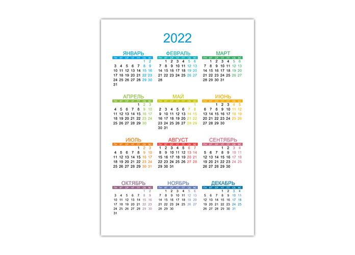 Цветной вертикальный годовой календарь 2022