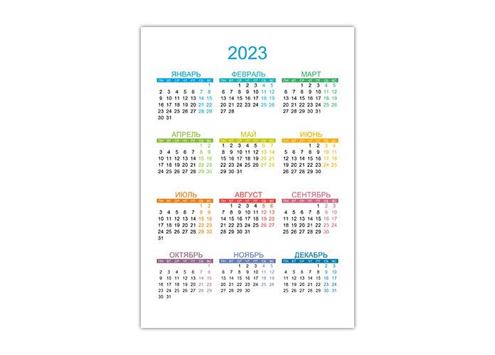 Цветной вертикальный годовой календарь 2023