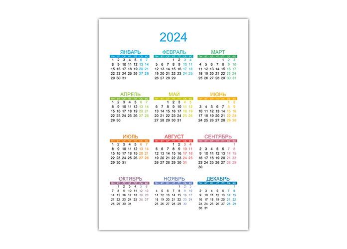 Цветной вертикальный годовой календарь 2024