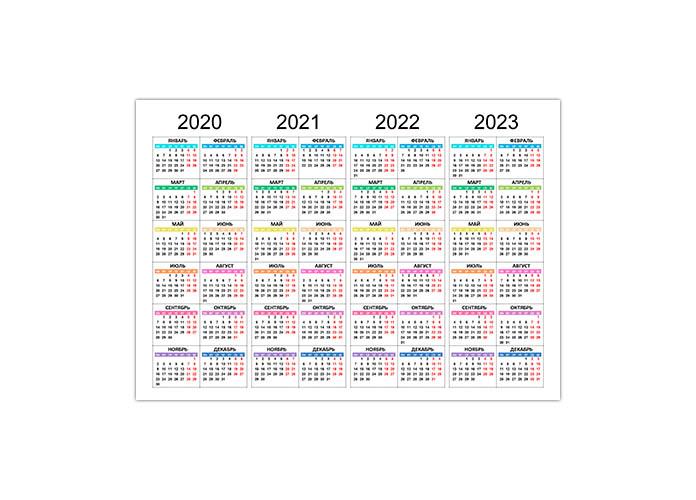 Календарь на 2020, 2021, 2022, 2023 год