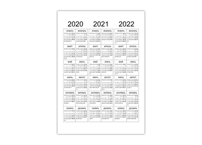 Календарь на 2020, 2021, 2022 год
