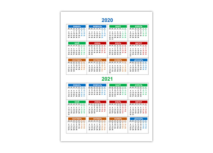 Календарь на 2020 и 2021 год