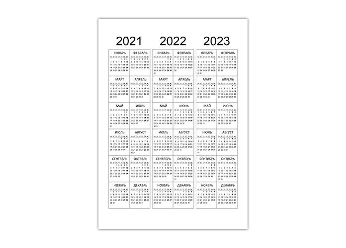 Календарь на 2021, 2022, 2023 год