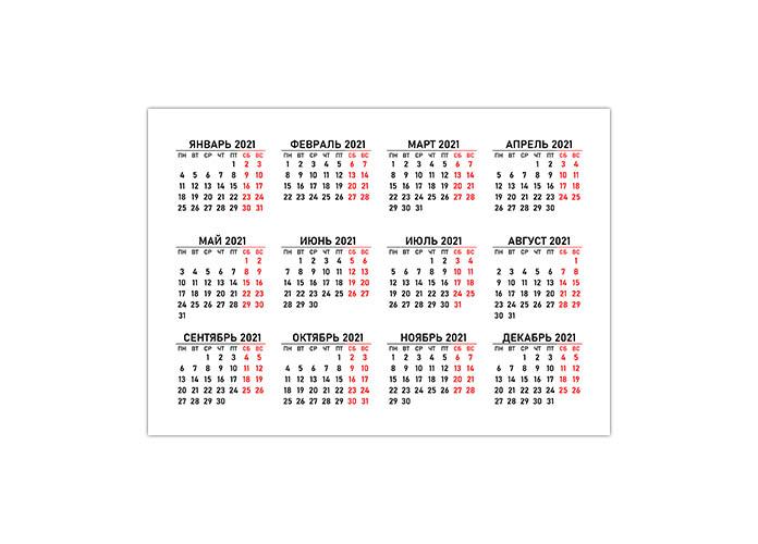 Календарь 2021 в PDF