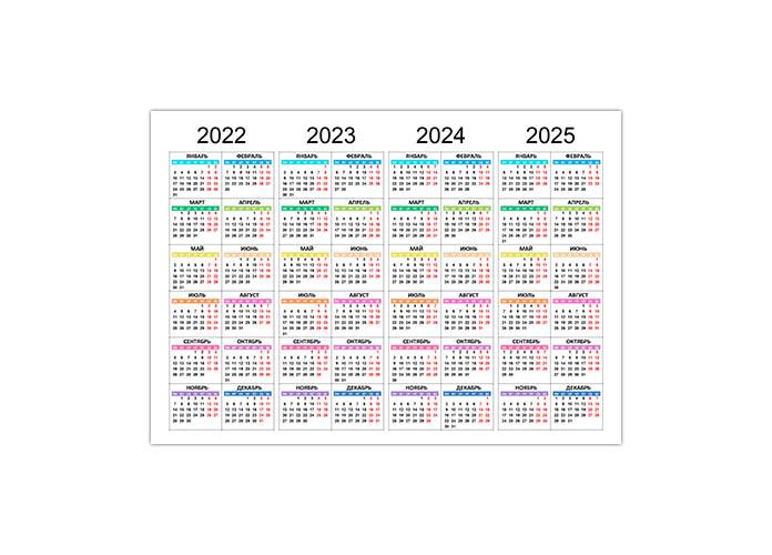 Календарь на 2022, 2023, 2024, 2025 год